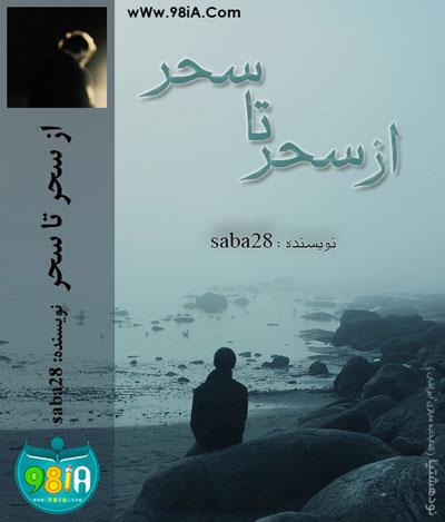 دانلود رمان از سحر تا سحر برای)جاوا+آیفون و تبلت+پی دی افpdf(