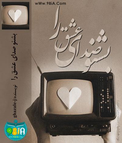 دانلودرمان بشنو صدای عشق را برای )java+pdf+apk+epub(
